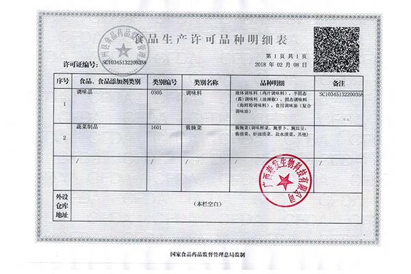 生产许可证3.jpg