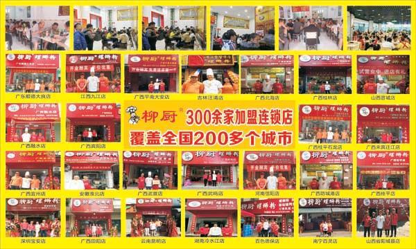 网站600X300加盟店.jpg