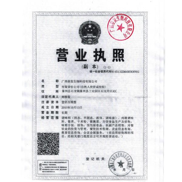 生产许可证1.jpg